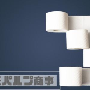日本紙パルプ商事(8032)の株主優待。「紙、そしてその向こうに。。。?」