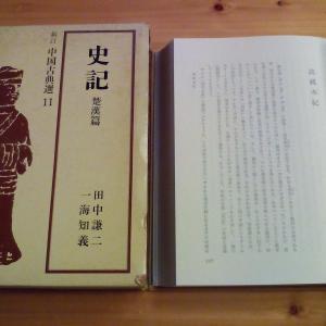 新訂中国古典選11 史記(2) 楚漢篇