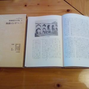 ヘディン探検紀行全集6 陸路インドヘ(下)