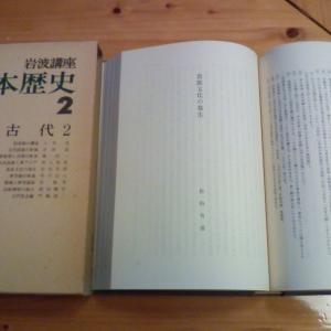 岩波講座 日本歴史2 古代2