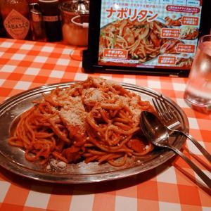 年始最初 帰省戻りのナポリタン スパゲッティのパンチョ