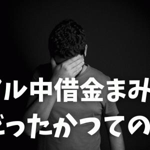【自己紹介】アル中借金まみれだったかつてのおれの話(前編)