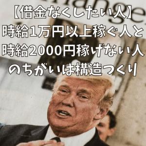 【借金なくしたい人】時給1万円以上稼ぐ人と、時給2000円も稼げない人のちがいは構造つくり