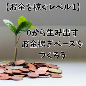 【お金を稼ぐレベル1】0から生み出すお金稼ぎベースをつくろう