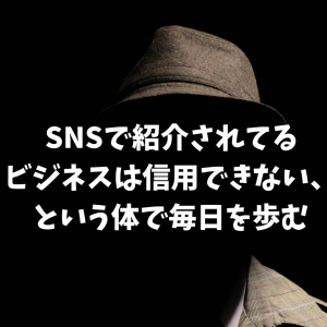 【自立が結局最強】SNSで紹介されてるビジネスは信用できない、という体で毎日を歩む