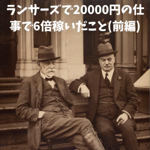 【これを知って稼げないわけない】ランサーズで20000円の仕事で6倍稼いだこと(前編)