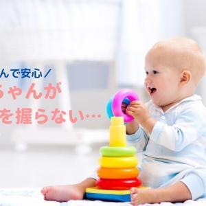 3ヶ月でおもちゃを握らないのが心配…解決方法を紹介