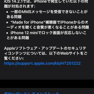 iPhone 12 mini不具合改善