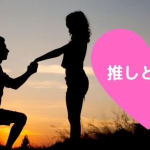 【推しと結婚】東海オンエアてつやと峯岸みなみ