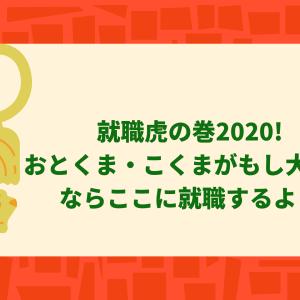 【就活生向け】 先行き不透明な2020年、おとくま・こくまが今大学生ならここに就職するよ!