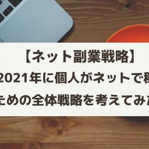 【ネット副業戦略】2021年に個人がネットで稼ぐための全体戦略を考えてみた。