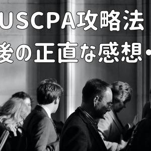 【実録】USCPA攻略法:実際にテストを受けた感想、秘訣