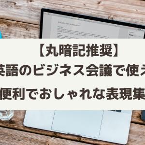 【丸暗記推奨】英語会議で使える便利でおしゃれな英語表現集①