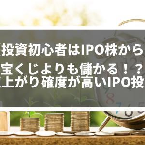 【投資初心者はまずはIPO株】宝くじを止めてIPO株を買いましょう