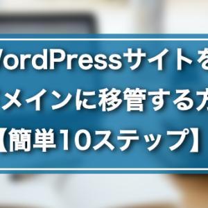 WordPressサイトを新ドメインに移管する方法【簡単10ステップ】