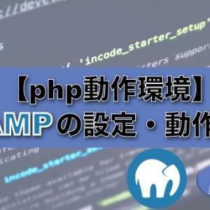 【php動作環境】MAMPの設定・動作確認を初心者に分かりやすく説明
