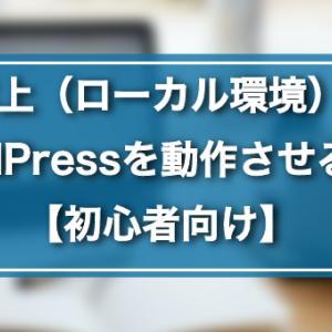 PC上(ローカル環境)でWordPressを動作させる方法【初心者向け】