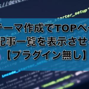 WPテーマ作成でTOPページに記事一覧を表示させる【プラグイン無し】