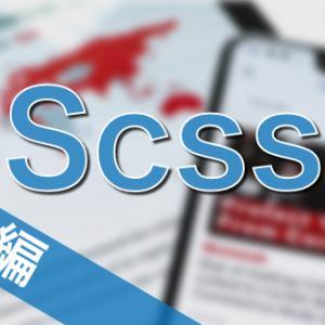 【Scssの書き方:前編】入れ子構造など基本的な扱い方と考え方