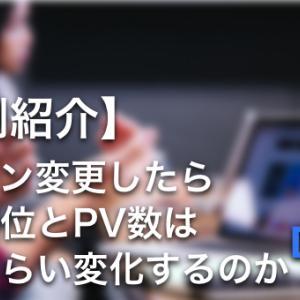 ドメイン変更したら検索順位とPV数はどのくらい変化するのか【実例紹介】