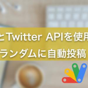 GASとTwitter APIを使用してスプレッドシート内のテキストをランダムに自動投稿