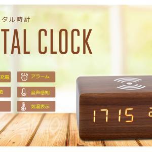 オシャレなデジタル置時計 木目調 iPhoneも充電可能 購入してみた感想
