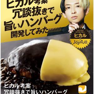 YouTuber ヒカル考案 ジョイフルハンバーグを食べてみた感想 これはマジで美味しい!おすすめ!