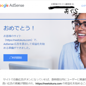 Google AdSense審査通りました