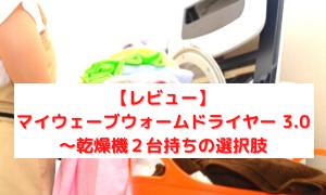 【レビュー】マイウェーブウォームドライヤー 3.0 〜乾燥機2台持ちの選択肢