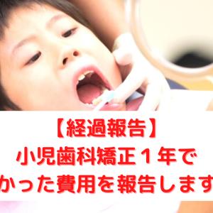 【経過報告】小児歯科矯正1年でかかった費用を報告します!