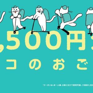 【総額2,500円の初回クーポン】FOODNEKOのクーポンコード(ネコのおごり!)を利用して、お得に注文しよう!