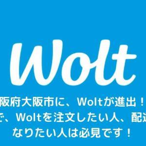 【Wolt:函館エリア】について解説します。配達エリアとクーポンについて/配達員登録に関する情報・プロモコードもあり