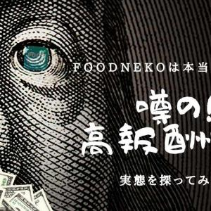 FOODNEKO配達員は高報酬を狙える?噂の報酬(給料)制度について、本当に稼げるのか検証してみました。