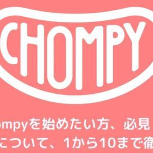 Chompy配達員のチャレンジについて、徹底解説!