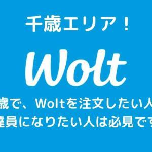 【Wolt:千歳エリア】特別報酬最大15,000円!配達エリアとクーポンコードについて【配達員登録で使えるお得な招待コードもご紹介!】