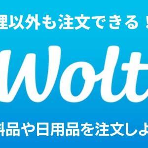【料理だけじゃない】Woltは食料品や日用品もデリバリーできる!