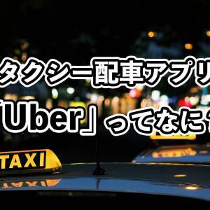 Uber Taxi(ウーバータクシー)を徹底解説!使い方やクーポン、料金について!