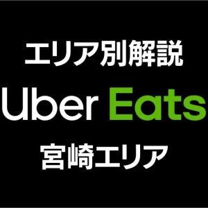 ウーバーイーツ宮崎:配達員招待コードで15,000円CB!クーポン情報、加盟店登録の方法についても解説!