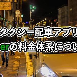 Uber Taxi(ウーバータクシー)の料金について徹底解説!【初回50%割引で乗車可能】