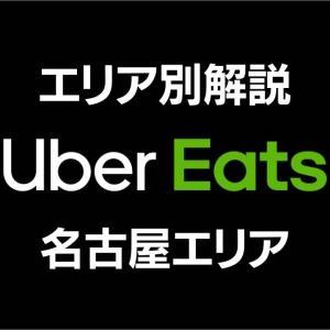 ウーバーイーツ名古屋:配達員招待コードで15,000円CB!基本情報、クーポン情報、加盟店登録の方法について