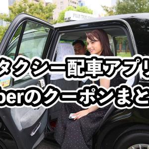 Uber Taxi(ウーバータクシー)のクーポンまとめ!初回限定クーポンや2回目以降に使えるクーポンを紹介!