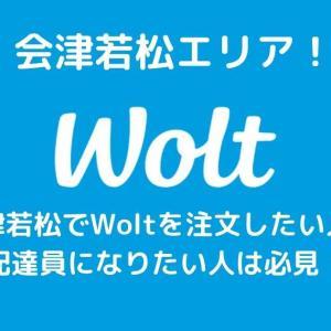 Wolt 会津若松:招待コードで15,000円!配達員登録方法、配達エリア、クーポン等を徹底解説!
