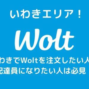 Wolt いわき:招待コードで15,000円!配達員登録、配達エリア、クーポン等を徹底解説!