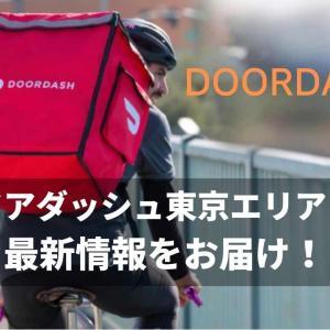 ドアダッシュ東京:サービス開始時期や配達エリア、配達員登録方法などを徹底解説!