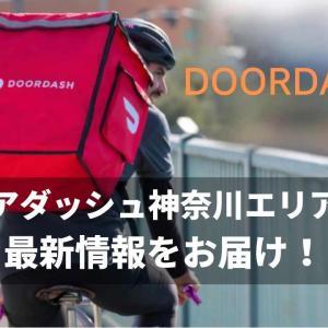 ドアダッシュ神奈川:サービス開始時期や配達エリア、配達員登録方法などを徹底解説!