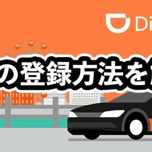 タクシー予約アプリ「DiDi(ディディ)」の登録方法を徹底解説!