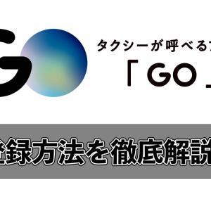 タクシー予約アプリ「GO(ゴー)」の登録方法を解説!紹介クーポンの情報あり!