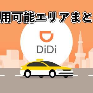 タクシー予約アプリ「DiDi(ディディ)」の利用可能エリアを徹底解説!