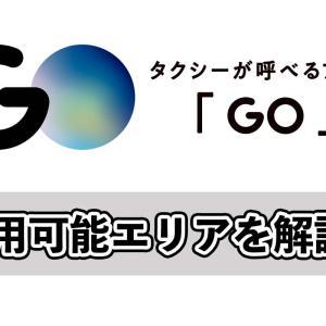 タクシー予約アプリ「GO(ゴー)」の利用可能エリアを徹底解説!