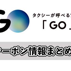 GOタクシー クーポン総額2500円分をゲットする方法!
